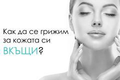 Как да се грижим за кожата си у дома?